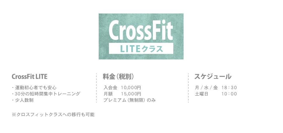 クロス フィット 熊本